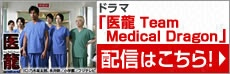 医龍 Team Medical Dragon