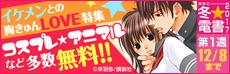 冬★電書 第1週女性モノ特集B イケメンとの胸きゅんシチュエーションにLOVE特集