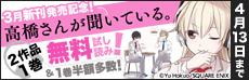 3月度新刊発売キャンペーン