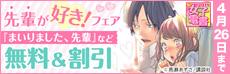 春の女子電書キャンペーン第4弾 メガヒット神きゅん新刊祭り B.先輩が好き!フェア