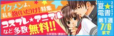 夏★電書 第1週女性モノ特集B イケメンよ、私を抱(いだ)け!特集