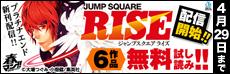 新雑誌『ジャンプSQ. RISE』配信開始&SQ.新刊キャンペーン!!