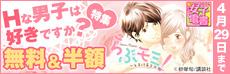 春の女子電書キャンペーン第6弾 Hな男子は好きですか?特集