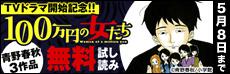 『100万円の女たち』TVドラマ開始記念 【青野春秋】キャンペーン