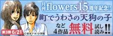月刊flowers15周年配信記念特集 第3弾