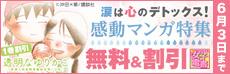 春の女子電書キャンペーン第17弾 涙は心のデトックス 感動マンガ特集