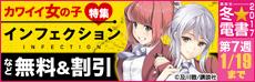 『風夏』アニメ放映記念!可愛い女の子マンガ特集