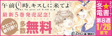 「ゼロキス」新刊記念! 講談社大ヒット新刊祭り 第1弾