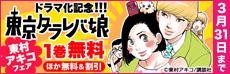 「東京タラレバ娘」ドラマ化記念 東村アキコ先生フェア