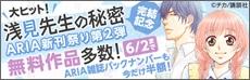 大ヒット作品完結記念 ARIA新刊祭り第2弾