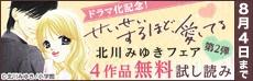 『せいせいするほど、愛してる』ドラマ化記念!北川みゆきフェア【第2弾】