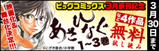 3月期「ビッグコミックス」新刊配信記念キャンペーン