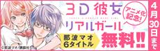 「3D彼女 リアルガール」アニメ化記念フェア