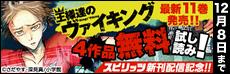 「スピリッツ」新刊配信記念キャンペーン