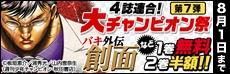 秋田書店 4誌合同 大チャンピオン祭⑦