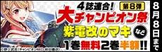 秋田書店 4誌合同 大チャンピオン祭⑧