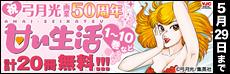 祝・画業50周年!弓月光作品20巻無料キャンペーン