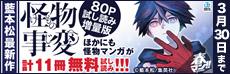 藍本松『怪物事変』コミックス1巻発売! 鬼!妖怪!!モンスター!!!怪物漫画キャンペーン!!