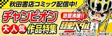 秋田書店配信開始記念「チャンピオン」作品特集