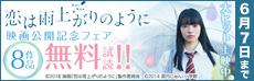 『恋は雨上がりのように』映画公開記念!特集