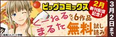 2月期「ビッグコミックス」新刊配信記念キャンペーン