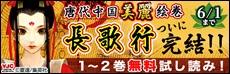 「長歌行」完結巻配信記念!2巻無料試し読みキャンペーン