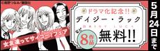 『デイジーラック』ドラマ化記念 女友達ってサイコー!フェア