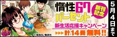 春マン!!『惰性67パーセント』新刊配信記念!門出にピッタリのこの一冊!新生活応援キャンペーン
