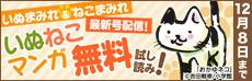 いぬまみれ&ねこまみれ最新号配信記念キャンペーン