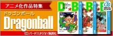 アニメ化特集 ドラゴンボール