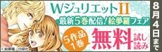 WジュリエットⅡ5巻配信記念 絵夢羅先生作品フェア