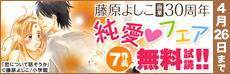 藤原よしこ画業30周年☆純愛フェア