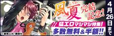 『風夏』完結記念!猛エロマシマシ特集