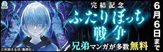 『ふたりぼっち戦争』完結!兄弟マンガキャンペーン!!