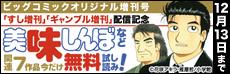 「ギャンブル増刊」「すし増刊」配信記念キャンペーン