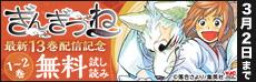「ぎんぎつね」最新13巻配信記念キャンペーン