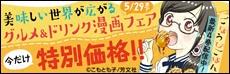 美味しい世界が広がるグルメ&ドリンク漫画フェア