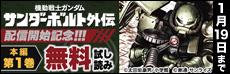 「機動戦士ガンダム サンダーボルト外伝」配信開始記念キャンペーン