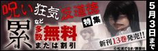 """""""呪い・狂気・反道徳""""フェア"""