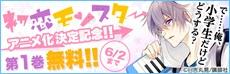 初恋モンスターアニメ化決定記念 ARIA新刊祭り第1弾