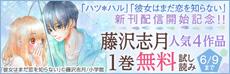 藤沢志月人気作品無料試し読みキャンペーン!!