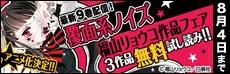 「覆面系ノイズ」最新9巻配信記念! 福山リョウコ先生作品フェア