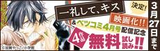 「一礼して、キス」映画化!&ベツコミ4月号配信キャンペーン