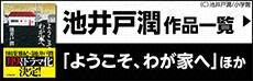 小説(池井戸潤)