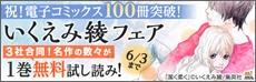 祝!電子コミックス100冊突破!いくえみ綾先生フェア