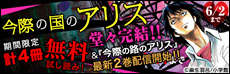 『今際の国のアリス』完結、『今際の路のアリス』2巻配信記念!無料試し読みキャンペーン!!