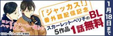 「ジャッカス!」番外篇配信記念 スカーレット・ベリ子5作品1話無料
