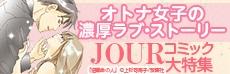 双葉社作品配信開始記念「JOUR」作品特集