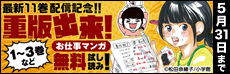 『重版出来!』新刊配信記念!お仕事まんが特集
