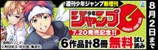 週刊少年ジャンプ新増刊 『ジャンプGIGA』発売記念キャンペーン
